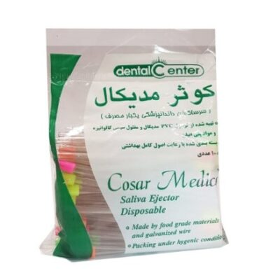 سر ساکشن کوثر مدیکال Cosar Medical